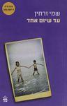 עד שיום אחד / שמי זרחין ;עורכת הספר: רונית ויס-ברקוביץ – הספרייה הלאומית