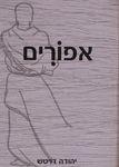 אפורים / יהודה דויטש ; עריכה: נאוה דויטש גירון – הספרייה הלאומית