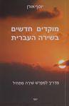 מוקדים חדשים בשירה העברית : מדריך למפרש שירה מתחיל / יוסף אורן – הספרייה הלאומית
