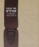 סנדלים : אנתרופולגיה של סגנון ישראלי / תמר אלאור ; עריכה: ארז וולק ; עיצוב: סטודיו דור הכהן – הספרייה הלאומית