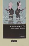 לדוג עם הנשיא : עלייתו של הספין הדיפלומטי / יצחק אורן ; עריכת לשון: נעה היינה – הספרייה הלאומית