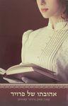 אהובתו של פרויד / קארן מאק וג'ניפר קאופמן ; מאנגלית: ליאת פלן-לברטובסקי – הספרייה הלאומית