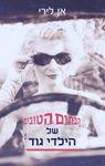 הבתים הטובים של הילדי גוד / אן לירי ; מאנגלית: יהודית רובנובסקי-פז ; עריכה לשונית: לילך פלדמן – הספרייה הלאומית