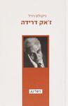 """ז'אק דרידה / ניקולס רויל ; תרגום מאנגלית: שי רוז'נסקי ; עריכה מדעית: ד""""ר אלי שיינפלד ; עריכת לשון: נעה היינה – הספרייה הלאומית"""