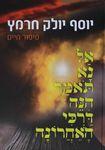 אל נא תאמר הנה דרכי האחרונה : סיפור חיים / יוסף (יולק) חרמץ ; עורכת: אדוה שי – הספרייה הלאומית