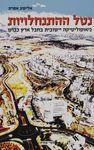 נטל ההתנחלויות : גיאופוליטיקה יישובית בחבל ארץ כבוש / אלישע אפרת – הספרייה הלאומית