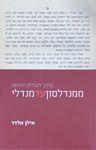 ממנדלסון עד מנדלי : בדרך לעברית החדשה / אילן אלדר – הספרייה הלאומית