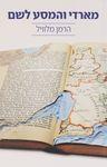 מארדי והמסע לשם / הרמן מלוויל ; מאנגלית: יהונתן דיין ; עורך: ארז שוייצר – הספרייה הלאומית