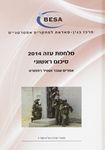 מלחמת עזה 2014 : סיכום ראשוני / אפרים ענבר ועמיר רפפורט – הספרייה הלאומית
