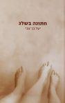 חתונה בשלג / יעל בן-צבי – הספרייה הלאומית