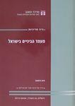 מעמד הביניים בישראל / זויה ניסנוב ; עריכה: חיה קול-אל אייכרבאנד – הספרייה הלאומית