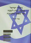 גיבורי ישראל מקבלי ציון לשבח של מפקד החטיבה / עפר דרורי – הספרייה הלאומית