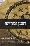 הזמן ומרדפו / ג'סטין גו ; מאנגלית: אינגה מיכאלי ; עריכת התרגום: אורית מילר – הספרייה הלאומית