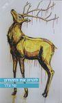 להרוג את היהודון / שי צלר ; עורכת הספר: דפנה שחורי – הספרייה הלאומית