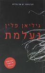 נעלמת / גיליאן פלין ; מאנגלית: יעל אכמון ; עריכת התרגום: מאיה פלדמן – הספרייה הלאומית