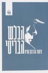 הבלש הבריטי / איתמר הנדלמן סמית ; עורכת הספר: שירה חדד – הספרייה הלאומית