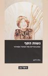 נשות הסף : נשים חרדיות מול השינוי המודרני / בלה ליוש ; עריכת לשון: סיון סויסה – הספרייה הלאומית