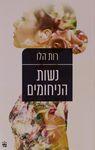 נשות הניחומים / רות הלו ; מגרמנית: דפנה עמית ; עורכת התרגום: רחל הלוי – הספרייה הלאומית