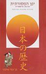 יפן המסורתית : תרבות והיסטוריה / בן-עמי שילוני ; מפות: שמעון שניידר – הספרייה הלאומית