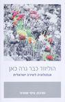 הוליווד כבר גרה כאן : אנתולוגיה לשירה ישראלית / עורכת: ציפי שחרור – הספרייה הלאומית