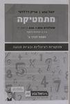 מתמטיקה : שאלונים 804 ו-806 (כיתה י') : 4 ו-5 יחידות לימוד : נספח לכרך ב' - פונקציות רציונליות ובעיות תנועה / יואל גבע, אריק דז'לדטי – הספרייה הלאומית