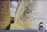 מערת המכפלה : שורשי העם היהודי / כתב וערך: נעם ארנון – הספרייה הלאומית