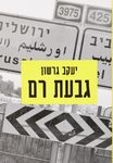גבעת רם : יעקב גרשון ; עורך הספר: אורי בלסם – הספרייה הלאומית