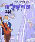 הרב קרליבך מספר: מוישל'ה גנב / עריכה: שולה יעקובסון ואליהו כהן ; איור: רפי – הספרייה הלאומית