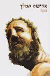 אדיפוס המלך / סופוקלס ; תירגמה מיוונית והוסיפה מבוא ופירושים דבורה גילולה ; איורים: משה גילולה – הספרייה הלאומית