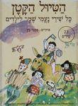 הטיול הקטן : כל שירי נעמי שמר לילדים – הספרייה הלאומית
