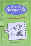 הידידים הטובים ביותר / כתבה ואיירה רות מק'נאלי בארשו ; מאנגלית: שלומית הנדלסמן – הספרייה הלאומית