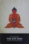 למות ללא פחד : חוכמה בודהיסטית על אמנות המיתה / לאמה אולה נידהל ; מאנגלית: רוני שרי פרייז – הספרייה הלאומית