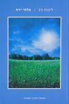 פלחי ירח : שירים / ליבנה כץ ; עריכה: לאה שניר – הספרייה הלאומית