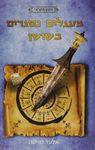 מעגלים נסגרים בשושן : רומן מקראי / אלעד סויסה – הספרייה הלאומית