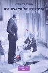 הפילוסופיה של חיי הנישואים / אונורה דה-בלזק ; תרגם מצרפתית והוסיף הערות: ראובן מירן ; עריכת הלשון: ניצה פלד – הספרייה הלאומית