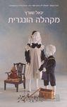 מקהלה הונגרית / יגאל שוורץ ; עורכת הספר: הילה בלום – הספרייה הלאומית