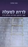 לרדת למעלה : ספר לתיקון המידות ושלום בית / משה קוסטה – הספרייה הלאומית
