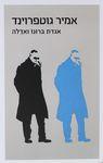 אגדת ברונו ואדלה / אמיר גוטפרוינד ; עורכת הספר: הילה בלום – הספרייה הלאומית