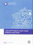 התמורה לעבודה ותרומתה לחילוץ מעוני : ישראל בראייה בינלאומית / מירי אנדבלד, אורן הלר – הספרייה הלאומית