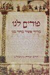פורים לנו ברוך אשר בחר בנו : הרב יצחק גינזבורג ; עריכה: ישראל אריאל – הספרייה הלאומית