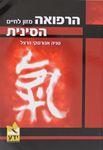 הרפואה הסינית מזון לחיים / טניה אגורסקי הרצל ; איור: אירנה קליימן ; עורכת ראשית ומנהלת: חביבה אשכנזי – הספרייה הלאומית
