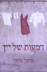 דמעות של יין / מרסל מוסרי ; עריכה והגהה: שקמה תבור – הספרייה הלאומית