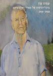 עמוס עוז - ביבליוגרפיה של ספריו ותרגומיהם : 2014-1965 / עורך - אילן בר-דוד – הספרייה הלאומית