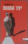 יצר המוות / ג'ד רובנפלד ; מאנגלית: אראלה לרר – הספרייה הלאומית