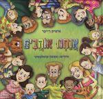 אנחנו אוהבים : ספר שירים לילדים / איציק רייכר ; איורים: שמשון קוטלובסקי – הספרייה הלאומית