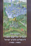 מסעו של הנזיר פליקס פברי לירושלים ולארץ ישראל בשנים (1480, 1483) / בעריכת אלי שילר וגבריאל ברקאי – הספרייה הלאומית