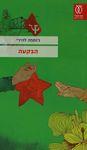 הבקעה / ג'ומפה להירי ; תרגמה מאנגלית: מיכל אלפון – הספרייה הלאומית