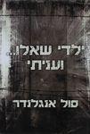 ילדי שאלו ... ועניתי / סול אנגלנדר ; עברית: מיכל גאולה שטרן – הספרייה הלאומית