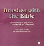 Brushes with the Bible : Jewish commentaries and biblical illustrations : the book of Genesis / by Yardenna Lubotzky (Roston) and Ruth Mark (Rotter) with insights by Rabbi Shlomo Riskin – הספרייה הלאומית
