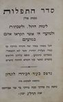 Daily, Sabbath, Festival and Occasional Prayers : according to the ritual of the German and Polish Jews, with a carefully revised translation .. – הספרייה הלאומית
